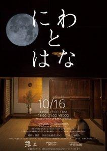 10月16日中伊豆羅漢にてコラボイベントを開催します。