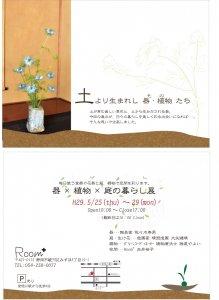 明日から静岡市でイベントが始まります。
