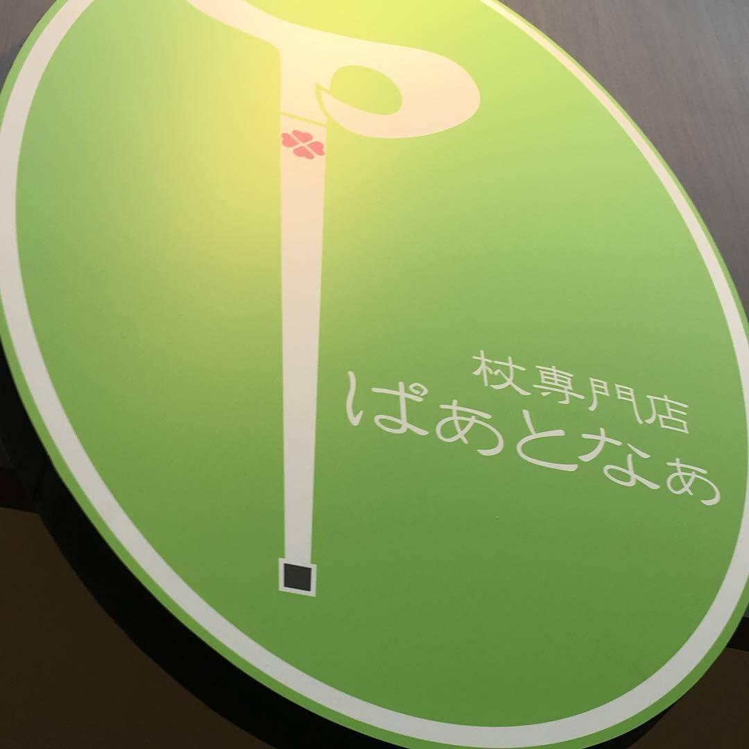 杖専門店 ぱぁとなぁ