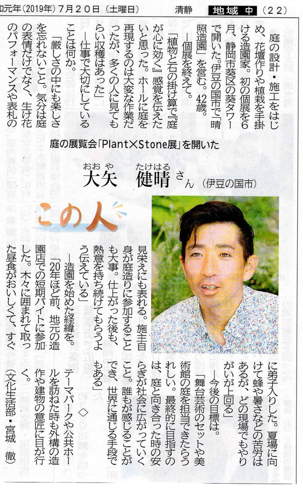 静岡新聞「この人」に掲載して頂きました。